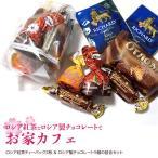 AKKOND アッコンド チョコレート&紅茶のお楽しみ詰め合わせセット チョコ5個&ティーバッグ2個