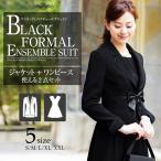 スーツ レディース ママスーツ 入学式 卒園式 フォーマル 大きいサイズ ブラックフォーマル 喪服 ブラックフォーマルアンサンブルスーツ