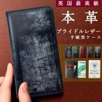 ARROWS NX F-02G ケース カバー アローズNX f02g 手帳型ケース 携帯ケース 携帯カバー スマホケース F-02Gケース ブライドルレザー 本革