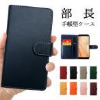 AQUOS sense2 ケース 手帳型 Android one S5 カバー SH-01L SHV43 SH-M08 SHV43K sh01l shー01l アクオス センス2 アンドロイドワンs5 部長