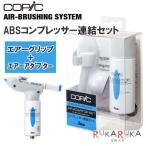 ABSコンプレッサー連結セット COPIC/コピック  TOO 855-12511006 *ネコポス不可*  簡易エアブラシ コピッククラシック コピックスケッチ
