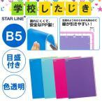 ��STAR LINE/�������饤��ճع���������/���ߤ���̵�ϡ�[��4��]��B5�����������ĥ320-ST106**���ڥͥ��ݥ��ġ�