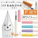 ショッピング万年筆 万年筆 kakuno(カクノ) [F/細字] ホワイトボディ パイロット 140-FKA-1SR-S*F 【ネコポス可】
