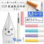 ショッピング万年筆 万年筆 kakuno(カクノ) [M/中字] ホワイトボディ パイロット 140-FKA-1SR-S*M 【ネコポス可】