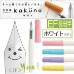 ショッピング万年筆 万年筆 kakuno(カクノ) [EF/極細字] ホワイトボディ パイロット 140-FKA-1SR-S*EF 【ネコポス可】