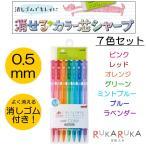 uni/color ユニカラーシャープ 7色セット  0.5mm   三菱鉛筆 30-M5102C7C
