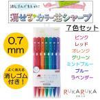 uni/color ユニカラーシャープ 7色セット  0.7mm   三菱鉛筆 30-M7102C7C