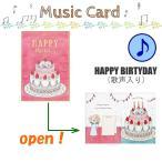 BDライト付ミュージックカード [ケーキ] 学研ステイフル 537-B88156 【ネコポス可】