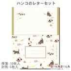 ハンコのレターセット [ごろごろねこ]  (和紙 便箋:10枚・封筒:5枚入り)  古川紙工 754-LLL124