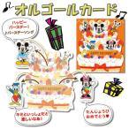 オルゴールカード/バースデーカード 誕生お祝い [ケーキからミッキーたち] 日本ホールマーク 389-721-824 【ネコポス可】