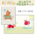 日本ホールマーク マイファースト 手形足形キット ブック型  クマ