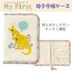 母子手帳ケース [カンガルー] My Firstシリーズ 日本ホールマーク 389-722-623