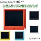 電子メモパッド「ブギーボード」 Boogie Board  全5色 キングジム 20-BB-12** 【ネコポス便可】