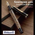 限定品!特別生産品入荷!スーベレーン/Souverän  茶縞(トータスシェルブラウン) 万年筆 ペリカン/Pelikan ピストン吸入式 M400シリーズ