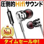 イヤホン 高音質 シルバー HiFi リモコン ケース付き 有線 カナル型 iPhone 通話 マイク ハンズフリー 重低音 カナル ゲーミング 送料無料