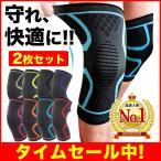 膝 サポーター スポーツ 保護 加圧 膝サポーター 2枚 ランニング ひざ 3D 立体 編み 薄型 ニーリフレクター メンズ レディース 送料無料