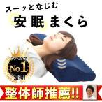 枕 いびき 肩こり まくら 整体 師 おすすめ ストレートネック 低反発枕 快眠枕 安眠枕 安眠 首こり カバー洗濯 頸椎サポート 肩凝り 低反発 送料無料
