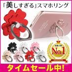 スマホリング おしゃれ 可愛い 落下防止 スタンド 花柄 バンカーリング スマートフォン スマホ iPhone リング レディース 送料無料