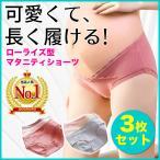 マタニティショーツ ローライズ パンツ 3枚セット レディース 妊婦 下着 インナー マタニティ ショーツ 産前 産後 妊婦用 下着 出産 準備 XL 2XLコットン 綿