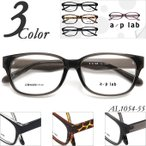 ショッピングメガネ メガネ 度付き a/p lab AL1054-55 大きめサイズ シンプルデザイン メガネ フレーム (近視・遠視・乱視・老視に対応)