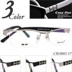送料無料 Cross Over CRO005-57 クロスデザイン ハーフリム(ナイロール) メガネ度付きフレーム 眼鏡通販セット 近視・遠視・乱視・老視に対応