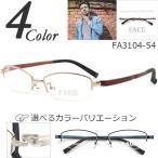 送料無料 FACE FA3104-54 超弾性樹脂素材 メガネ度付きフレーム ナイロール 眼鏡通販セット。(近視・遠視・乱視・老視に対応)