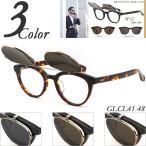 送料無料 GLCL GLCL41-48 跳ね上げサングラス セルフレーム(プラスチック) メガネ度付きフレーム 眼鏡通販セット 近視・遠視・乱視・老視に対応