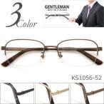 メガネ 度付き GENTLEMAN KS1056-52 ハーフリム(ナイロール) 眼鏡 メガネ フレーム (近視・遠視・乱視・老視に対応)メガネ通販セット