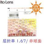 ショッピングメガネ (メガネセット用/2枚1組)(送料無料)(屈折率1.67 超薄型 非球面) ITOLENS ニューオーブル167AS