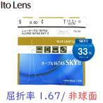 メガネセット用 レンズオプション 送料無料 カラー染色不可 ITOLENS オーブル167ASSKY2  pcメガネ ブルーライトカット