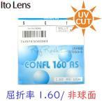 ショッピングメガネ (メガネセット用/2枚1組)(送料無料)(屈折率1.60 薄型 非球面) ITOLENS コンフル160AS