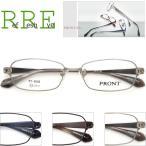 メガネ 度付き PT2058 54サイズ PRONT フルリム メタル 近視・遠視・乱視・老視に対応 メガネ通販セット