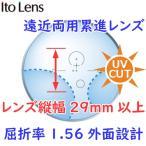 ショッピングメガネ (メガネセット用/2枚1組)(遠近両用 累進シニアレンズ)(送料無料)(屈折率1.56 外面設計) ITOLENS Vpro156 (ブイプロ)