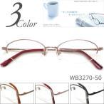 再入荷 メガネ 度付き WB Standard WB3270-50 眼鏡 メガネ フレーム (近視・遠視・乱視・老視に対応)メガネ通販セット
