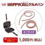 HAPPYCALLホットクッカーグルメパン 【ミニ専用】 パッキン2本セット 替えゴム ハッピーコール 両面フライパン ハッピーコールグルメパン