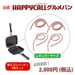 HAPPYCALLホットクッカーグルメパン パッキン4本セット 替えゴム ハッピーコール 両面フライパン ハッピーコールグルメパン