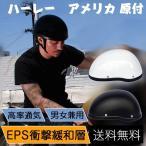 Rumay レトロ オートバイハーフヘルメット ヘルメットハーフハット ヘルメット オートバイハーレーヘルメットメンズ レディース プレゼント