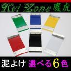 ★Kei Zone 慶虎Mud Flap泥よけ★キャリイトラック DA63T 選べる6色