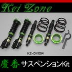 ★kei Zone 慶番サスペンションKit-A★アトレーワゴン S320G 2WD