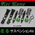 ★kei Zone 慶番サスペンションKit-A★エブリィバン DA17V 2WD