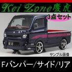★kei Zone 慶虎エアロ3点KIT★キャリイトラック DA16T【Ver2】純正フォグランプ非装着車