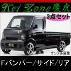 ★kei Zone 慶虎エアロ3点KIT★キャリイトラック DA63T 2WD/4WD
