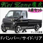 ★kei Zone 慶虎エアロ3点KIT★アクティトラック HA7 4WD