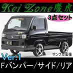★kei Zone 慶虎エアロ3点KIT★アクティトラック HA8 2WD