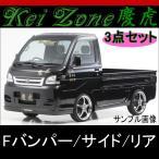 ★kei Zone 慶虎エアロ3点KIT★ハイゼット S200P 2WD H16/12〜