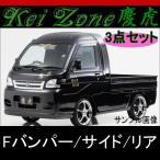 ★kei Zone 慶虎エアロ3点KIT★サンバー グランドキャブ S211J 4WD