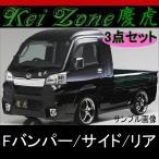 ★kei Zone 慶虎エアロ3点KIT★ハイゼットジャンボ S510P 4WD 純正メッキグリル・フォグランプ装着車