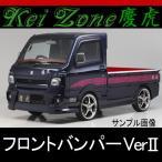 ★kei Zone 慶虎フロントバンパーVerII★キャリイトラック DA16T 純正フォグランプ非装着車