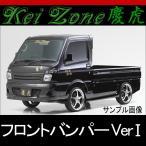 ★kei Zone 慶虎フロントバンパーVerI★キャリイトラック DA16T 2WD/4WD