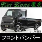 ★kei Zone 慶虎フロントバンパー★キャリイトラック DA63T 2WD/4WD